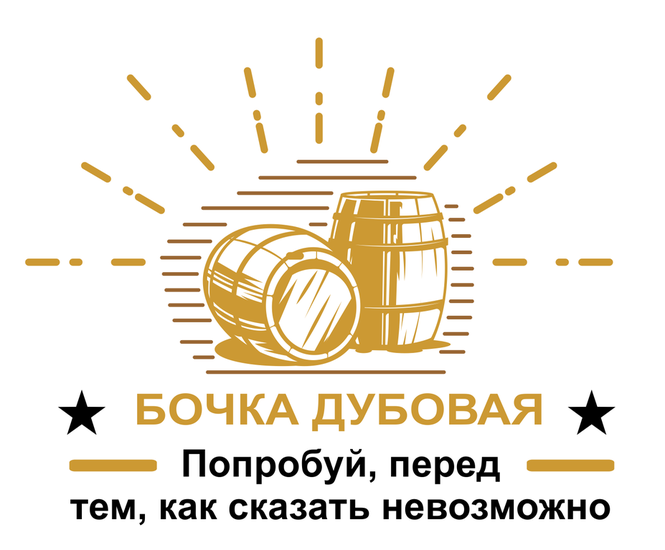 Бочка дубовая логотип